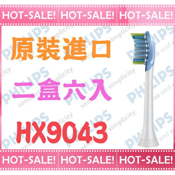 《正公司貨@德國製造x2盒》Philips Sonicare HX9043 /05 飛利浦 超效潔淨刷頭 (全系列電動牙刷通用)