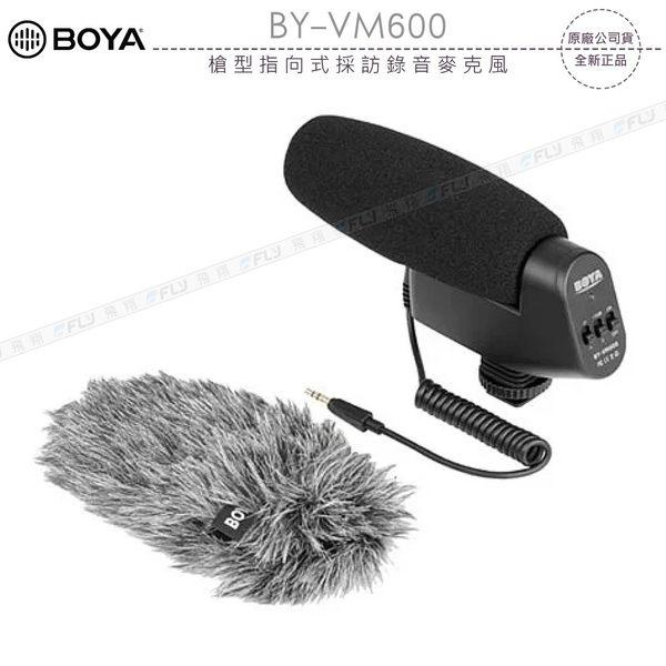 《飛翔3C》BOYA 博雅 BY-VM600 槍型指向式採訪錄音麥克風│公司貨│相機攝影 視頻直播 清晰音頻
