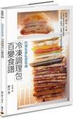 料理名家私房常備「冷凍調理包」百變食譜:裝袋、調味、冷凍,11 種主要食材搭配15...