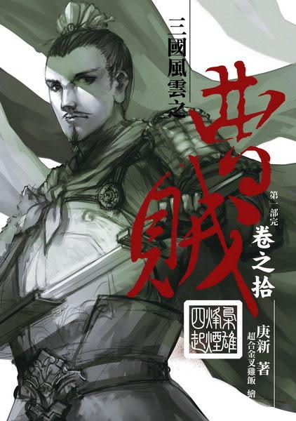 曹賊(10):梟雄烽煙四起(第一部完)