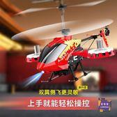 遙控玩具 兒童遙控飛機充電耐摔小學生防撞男孩玩具航模電動搖空無人直升機T 2色