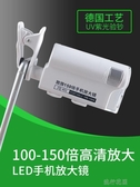 放大镜 致旗德國工藝150高清手持放大鏡100倍手機用鏡頭手機顯微鏡