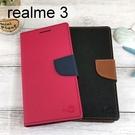 【My Style】撞色皮套 realme 3 (6.2吋)