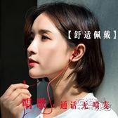 BACKWIN耳機通用OPPO耳塞式VIVO原配入耳式女生重低音K歌 衣櫥秘密