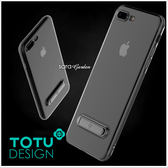 TOTU 晶銳系列 iPhone 8 7 Plus i8+ i7+ 手機殼 防摔殼 空壓殼 全包 支架 軟殼 掛繩孔