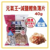 *KING WANG*日本原產 元氣王-減鹽鰹魚薄片-40g