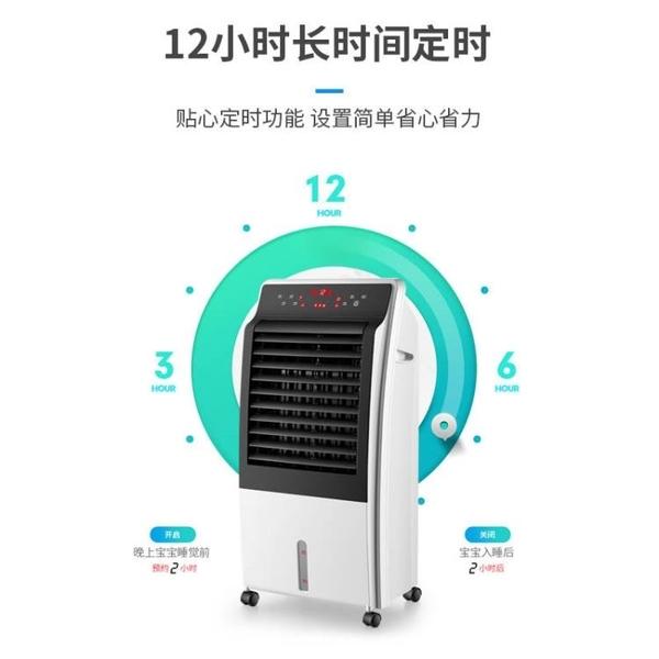 冷風機 冷暖空調扇家用冷風扇加濕制冷風機遙控水冷氣扇移動小型空調
