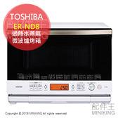 【配件王】代購 TOSHIBA 東芝 ER-ND8 石窯圓頂 過熱水蒸氣微波爐烤箱 三種解凍 26L