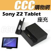 Sony Z2 Tablet座充 l50w t D6503充電底座Z210.1Tablet平板 DK-39座充