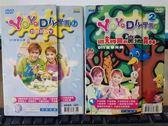 挖寶二手片-U00-895-正版DVD【YoYo DIY學園 1+2 遺失時間的魔法森林】-套裝動畫 幼兒教育
