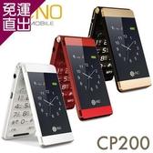 iNO 雙螢幕3G雙卡孝親手機CP200【免運直出】