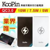 QC3.0 快充 10W/7.5W 無線充電行動電源 雙認證 支援邊充電邊放電 同時充4台 TYPE-C雙向輸出入
