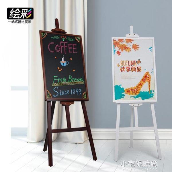 1.5米木質畫架展示架 海報架子立式落地黑板廣告牌易拉寶kt板展架YXS『小宅妮時尚』