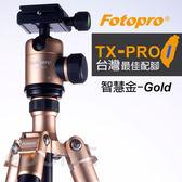 FOTOPRO 富圖寶 TX-PRO1 金色 智慧金 反折三腳架 (24期0利率 免運 湧蓮公司貨) 附雲台+腳架套 C4i 改款