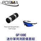 POSMA 高爾夫迷你單筒測距儀 搭撿球眼鏡 GF100E