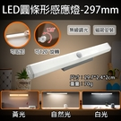 攝彩@LED圓條形感應燈-297mm 旋轉式LED感應燈 人體感應燈 120度旋轉 磁吸燈 床頭燈 走廊燈