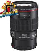 【24期0利率】申請送3千6禮券 Canon EF 100mm f/2.8L Macro IS USM 公司貨 新百微 微距鏡