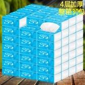 抽紙整箱30包雪亮家庭裝4層抽取式面巾衛生紙巾家用餐巾紙抽