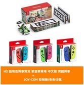 免運+刷卡 NS 路易吉賽車實況 家庭賽車場 中文版 實體賽車 平輸商品 路易吉賽車Live+Joy-con控制器