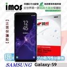【愛瘋潮】Samsung Galaxy S9 iMOS 3SAS 【正面】防潑水 防指紋 疏油疏水 螢幕保護貼