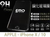 非滿版【EMO防爆9H鋼化玻璃】加贈鏡頭貼for蘋果 iPhone X 10 玻璃貼膜保護貼膜螢幕貼膜