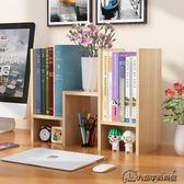 簡易桌上小書架桌面創意兒童書柜辦公置物架簡約現代收納架省空間【尾牙交換禮物】