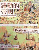 (二手書)躁動的帝國:從乾隆到鄧小平的中國與世界