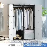 衣櫃簡易組裝布藝現代簡約出租房臥室家用布衣櫥掛仿實木收納櫃子【全館免運】