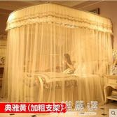 新款伸縮支架公主風蚊帳U型1.5米家用1.8m床加密1.2加厚2019CY『小淇嚴選』