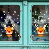 【BlueCat】聖誕節雙麋鹿戴帽子 櫥窗玻璃壁貼 貼紙