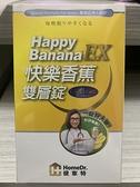 Home Dr. 快樂香蕉雙層錠EX升級版 60錠 新包裝 公司貨 效期2023.11【淨妍美肌】