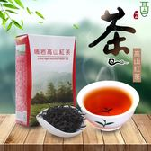 《大酉茶業~大有質感》手採原葉高山茶 ● 台灣瑞岩高山紅茶●50g盒裝茶葉