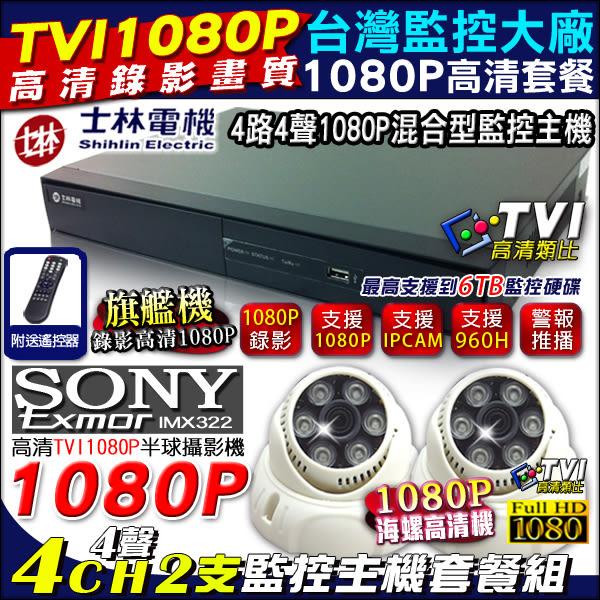 【台灣安防】監視器 1080P 士林電機 TVI監控4路主機套餐 DVR 4CH主機+1080P 6陣列半球攝影機x2