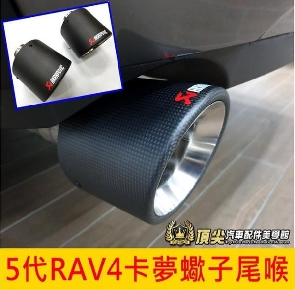 TOYOTA豐田【5代RAV4卡夢蠍子尾喉】直上 RAV4 五代 正碳纖維卡夢 尾管 尾飾管 排氣管裝飾 排氣尾管