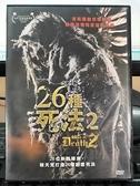 挖寶 片0B01 577  DVD 電影~26 種死法2 ~26 位恐怖片導演聯合拍攝直