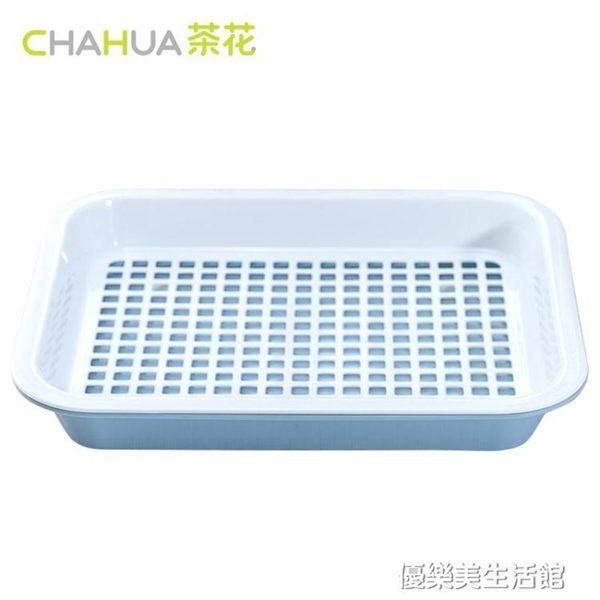 茶花塑料瀝水茶盤水杯水果雙層托盤方形兒童寶寶餐盤