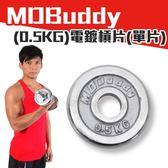 MDBuddy 單片電鍍槓片0 5KG 啞鈴健身重量訓練 ≡體院≡
