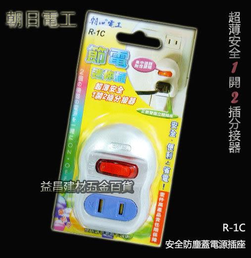 【台北益昌】正台製 朝日電工【1開2插分接器R-1C】超薄壁虎安全防塵蓋電源插座 1650W