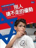 (二手書)教孩子,別人搶不走的優勢:不給標準答案的以色列教育