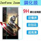 【陸少】華碩ASUS ZenFone Zoom  9H鋼化膜 玻璃貼 熒幕保護貼 ZX551ML 防爆保護膜 手機保護膜