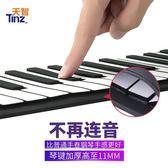手卷鋼琴 天智手捲鋼琴88鍵專業軟鍵盤加厚便攜折疊初學者成人學生電子鋼琴 莎拉嘿幼