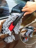 洗車刷 汽車內飾撣子角落掃灰塵神器小單子洗車拖把清潔用品工具除塵刷子 伊芙莎