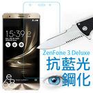 抗藍光 鋼化玻璃 ASUS ZenFone 3 Deluxe 玻璃 保護貼 濾藍光 9H 鋼化玻璃 貼 ZS570KL 鋼化 膜 鋼化貼