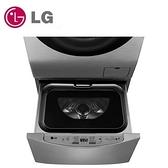 LG  MiniWash 迷你洗衣機 2公斤 WT-D200HV 星辰銀