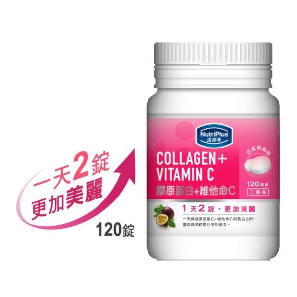 活沛多 膠原蛋白+Vit C (AW_2016)