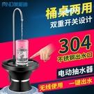 抽水器 桶裝水抽水器電動飲水機家用純凈水桶壓水器礦泉水桶自動上水器吸