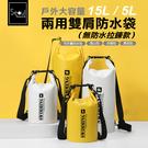 Seoul house 戶外大容量5L+15L兩用雙肩防水袋(無防水拉鍊款親子組)
