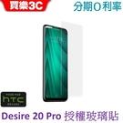 HTC授權 Dapad HTC Desire 20 Pro 高透光 玻璃保護貼 9H鋼化玻璃