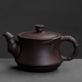 紫砂詠竹泡茶壺過濾沖茶器陶瓷宜興純手工茶具泡紅茶功夫小號單壺☌zakka