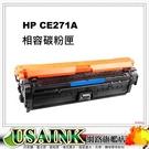 USAINK~HP CE271A / 650A 藍色相容碳粉匣 適:CP5525dn / CP5525n / CP5525xh / M750dn / M750n / M750xh